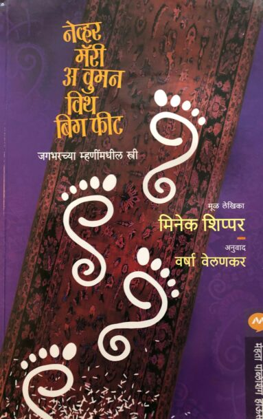Never Marry a Woman with Big Feet (Marathi)