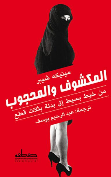Almakshouf walmahgoub